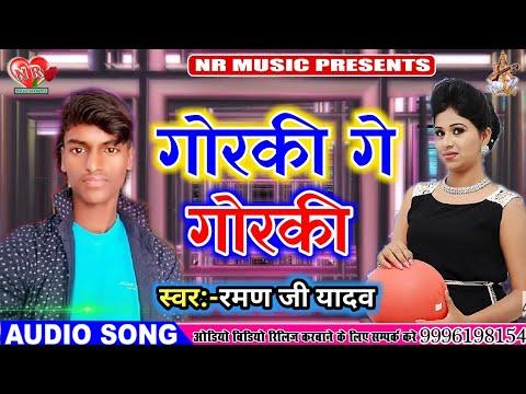 #580_singer Raman Ji Yadav_गोरकी गे गोरकी_gorki Ge Gorki_ Planet Music Darbhanga_ सिंगर:-रमन जी यादव