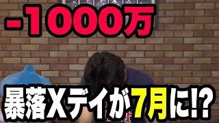 【含み損ー1000万】FX 株の大暴落は7月後半だ!! thumbnail