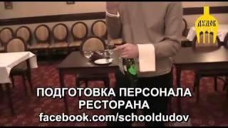 Григорий Дудов обучение официанта выпуск №9 Подача красного вина