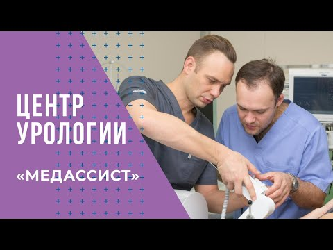 Центр урологии «Медассист» в Курске