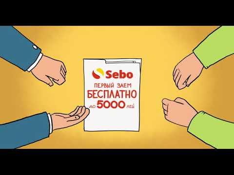 B Sebo Credit 5000 Rus
