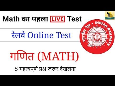 railway Math online test शुरू होगया है