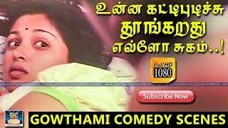 Gowthami | Aravindh Samy | Mummy Dady Comedy Scenes