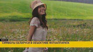 Проект Ирены Гудиевской «Сімвалы Беларусі. У пошуках…»