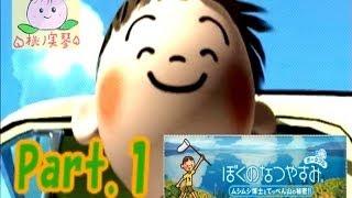 【ぼくのなつやすみ】PSP版 ムシムシ博士とてっぺん山の秘密!実況 その1
