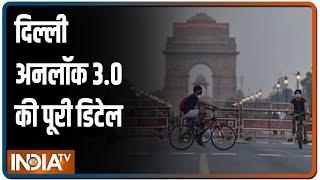 दिल्ली में कल से क्या-क्या खुलेगा? अनलॉक की नई गाइडलाइंस जानिए