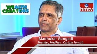 MedPlus, Custom Furnish Founder Madhukar Gangadi Special Interview | Wealth Creators | hmtv News