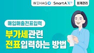 [WEHAGO] SmartA10_회계관리_매입매출전표입…