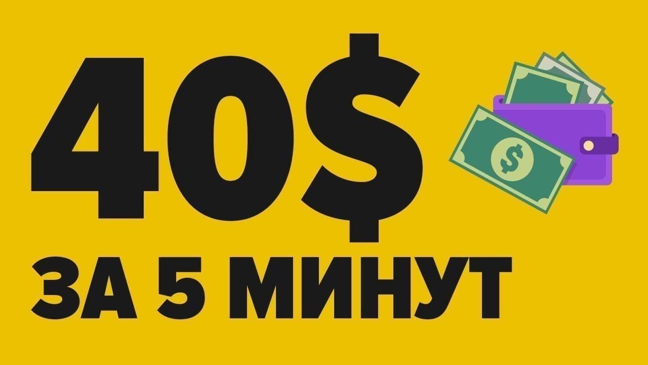 НОВЫЙ И ПРОСТОЙ ЗАРАБОТОК В ИНТЕРНЕТЕ ДО 40$ В ДЕНЬ!