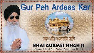 GUR PEH ARDAAS KAR | BHAI GURMEJ SINGH | SHABAD GURBANI
