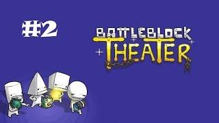 BattleBlock Theater #2 - Dart Gun!