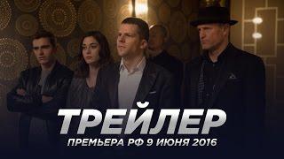 Иллюзия обмана: Второй акт / Now You See Me 2 – Русский Тизер Трейлер