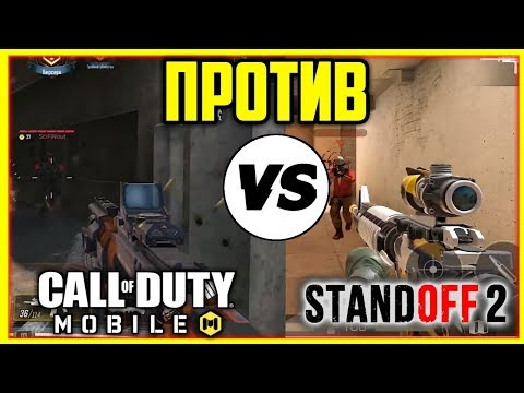 Call Of Duty Mobile Против Standoff 2|Standoff 2 лучше Call Of Duty Mobile|Call Of Duty Mobile