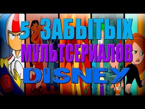 5 ЗАБЫТЫХ МУЛЬТСЕРИАЛОВ Disney | ТОП 5 | ТЕОРИИ | РАЗБОР | DiZimain