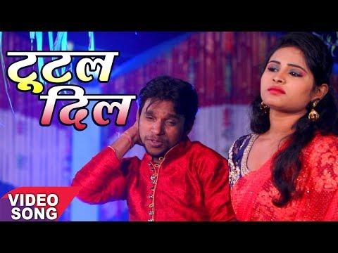 Munni Lal Pyare का सबसे दर्द भरा गीत 2018 - Tutal Dil - हमार दिलवा तोड़ के - New Bhojpuri Song 2018
