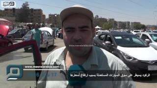 مصر العربية |  الركود يسيطر على سوق السيارات المستعملة بسبب ارتفاع أسعارها