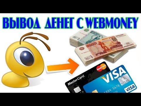 Вывод денег с WebMoney с минимальной комиссией (2017)