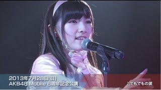 2013年7月28日(日)に「AKB48 Mobile」サイトオープンから6周年を記念し...