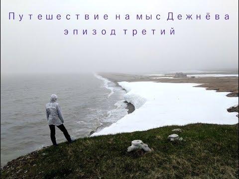 Путешествие на мыс Дежнёва. Эпизод третий