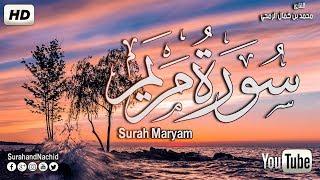 سورة مريم كاملة السورة التي تُيسر للإنسان أبوابًا أغلقت قارئ صاحب صوت هادئ وفخم Surah Maryam