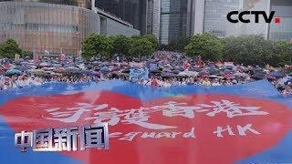 [中国新闻] 央视快评:乱港分子的图谋决不可能得逞 | CCTV中文国际