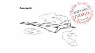 Самолеты нарисованные карандашом  Как нарисовать самолет истребитель Конкордия(как нарисовать самолет, как нарисовать самолёт поэтапно, как нарисовать самолет карандашом, как нарисовать..., 2014-07-26T14:05:33.000Z)