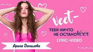 ТЕБЯ НИЧТО НЕ  ОСТАНОVEET! (ПРЕМЬЕРА ТРЕКА / Official Lyric Video)