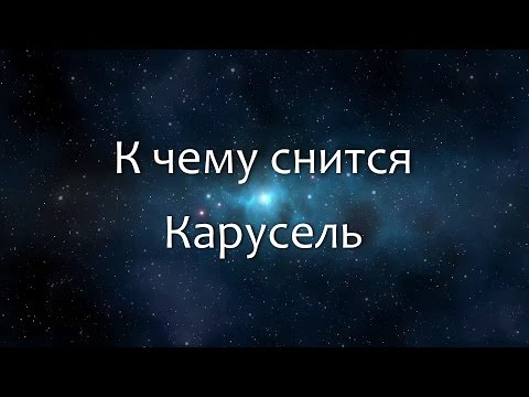 К чему снится Карусель (Сонник, Толкование снов)