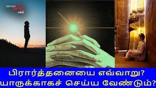 பிரார்த்தனையை எவ்வாறு யாருக்காகச் செய்ய வேண்டும் | How to Pray | Britain Tamil Bhakthi