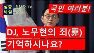 (심층해설) 국민 여러분! DJ, 노무현의 죄(罪) 기억하시나요? 윤창중 TV 칼럼(2017.11.30)