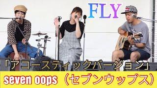 seven oops(セブンウップス)(1) 曲:FLY 「アコースティックバージョン」ROKラジオ番組グートゥーミートゥー