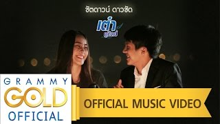 ชัตดาวน์ ดาวชัด - เต๋า ภูศิลป์ 【OFFICIAL MV】