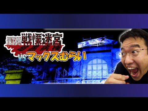 【ダイジェスト】富士急ハイランド マックスむらい vs 「最恐戦慄迷宮」