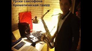 Уроки саксофона! Хроматическая гамма!
