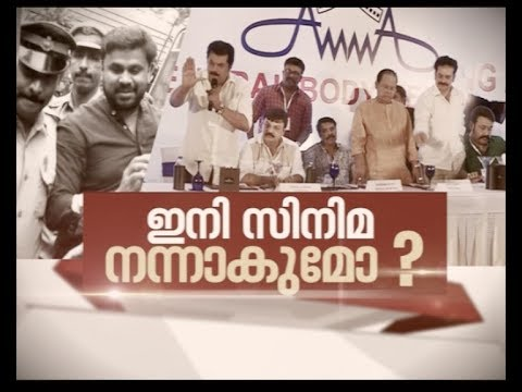 What will happen in Malayalam film industry after Dileep's arrest? | Nerkkuner 16 July 2017
