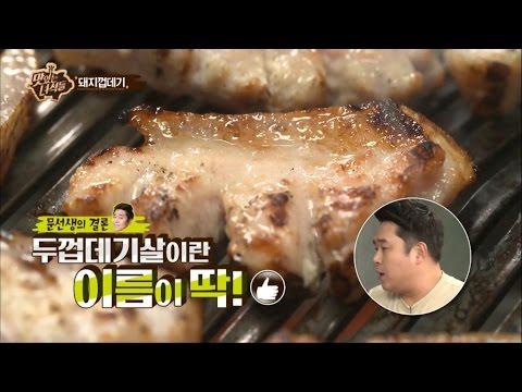 """""""먹방무림 고수 내공 100단 김프로의 고기 굽기 제1장"""" [맛있는 녀석들 Tasty Guys] 85회"""