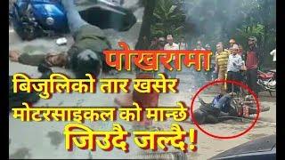 पोखरामा गुड्दौ गरेको मोटरसाइकलमा बिजुलिको तार खसेर जिउदै जल्दै || Electric Shock In Pokhara