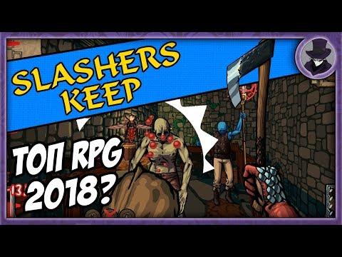 SLASHERS KEEP | ОБЗОР И ПЕРВЫЙ ВЗГЛЯД | ТОП RPG 2018?