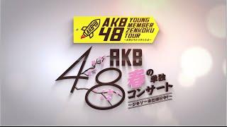 毎年恒例の春コン、2015年はさいたまスーパーアリーナで開催! AKB48の未来を担う若手メンバーによるヤングメンバー全国ツアーの記念すべき初日、そして、AKB48春の ...