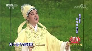 [梨园闯关我挂帅]越剧《梁祝》选段 演唱:陶慧敏 白雪| CCTV戏曲