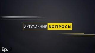 Андрей Чумакин - Как проводить сватовство? | Actual Questions Ep.1