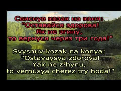 *The Cossack rode past the Danube* / Yikhav kozak za Dunay