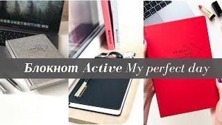 Блокнот Active - мотивирующий ежедневник My perfect day - обзор
