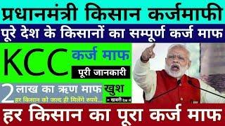 प्रधानमंत्री किसान कर्जमाफी योजना 2019//सभी किसानों की पूर्ण कर्ज माफी मोदी ने की घोषणा