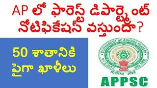 Latest govt jobs 2018   appsc latest Vacancies in ap forest department