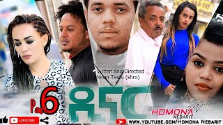 HDMONA - Part 6 - ዲናር ብ መሮን ተስፉ (ሺሮ) Dinar by Meron Tesfu (Shiro) - New Eritrean Movie 2020