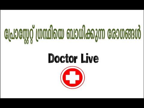 prostate infection symptoms malayalam)
