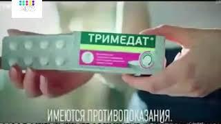 Тримедат Форте - от боли в животе и спазмов! 20 Секунд