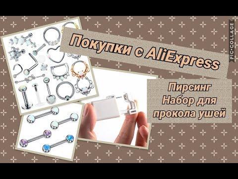 Покупки с АЛИЕКСПРЕСС : Пирсинги с опалам,  устройство для прокола ушей. + видео процесса