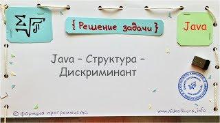 Java - Структура - Дискриминант